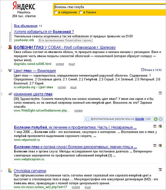 SERP Яндекса с импортированными результатами из Google